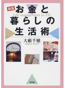 お金と暮らしの生活術 Life management in 21C 新版