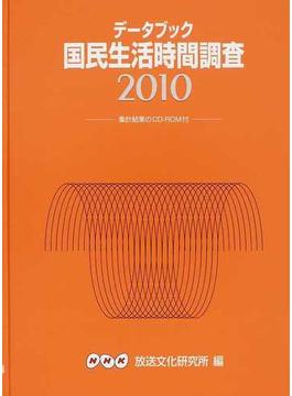 国民生活時間調査 データブック 2010