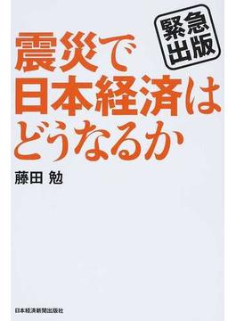 震災で日本経済はどうなるか 緊急出版