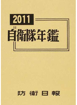 自衛隊年鑑 2011