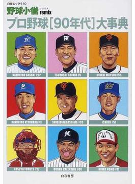 プロ野球〈90年代〉大事典