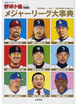 メジャーリーグ大事典 野茂英雄・イチロー・松井秀喜から現在まで