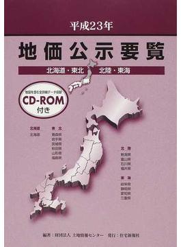 地価公示要覧 平成23年1 北海道・東北・北陸・東海