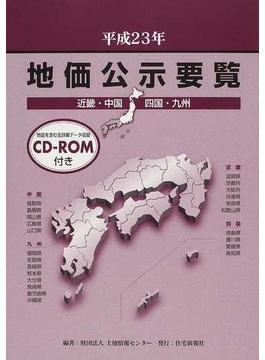 地価公示要覧 平成23年3 近畿・中国・四国・九州