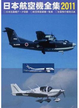 日本航空機全集 2011