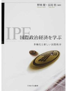 国際政治経済を学ぶ 多極化と新しい国際秩序