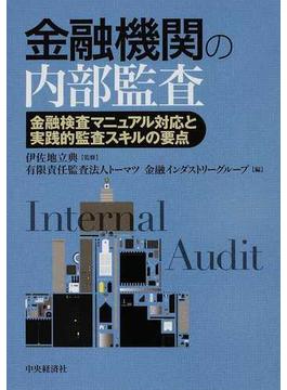 金融機関の内部監査 金融検査マニュアル対応と実践的監査スキルの要点