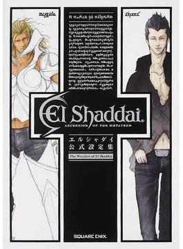 エルシャダイ公式設定集 The Wonders of El Shaddai