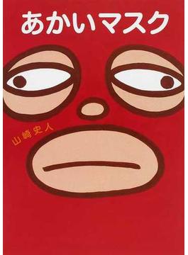 あかいマスク