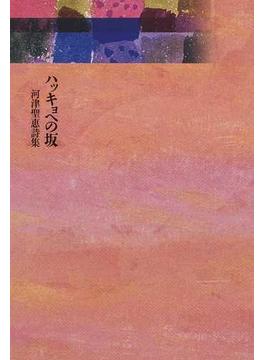 ハッキョへの坂 河津聖恵詩集