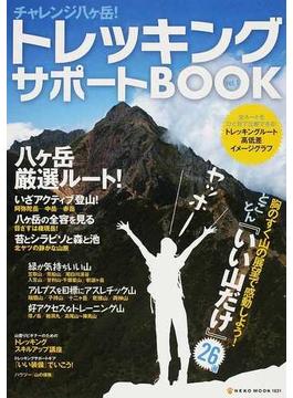 トレッキングサポートBOOK vol.1 胸のすく山の展望で感動しよう!とことん『いい山だけ』26選