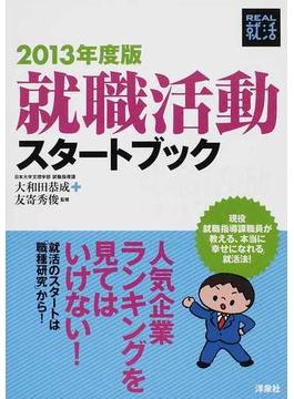 就職活動スタートブック 2013年度版