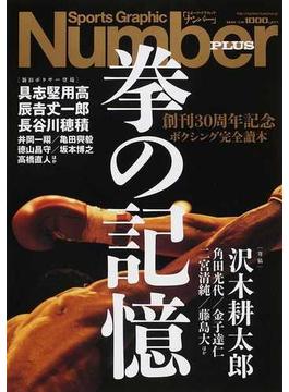 拳の記憶 創刊30周年記念 ボクシング完全讀本 1