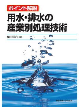用水・排水の産業別処理技術 ポイント解説