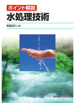 水処理技術 ポイント解説