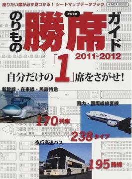 のりもの勝席ガイド 座りたい席が必ず見つかる!シートマップデータブック 2011−2012
