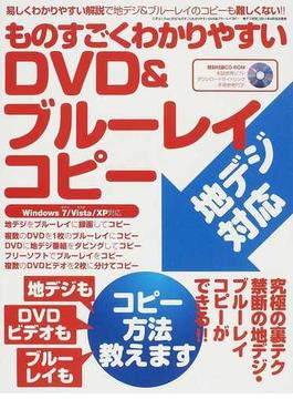 ものすごくわかりやすいDVD&ブルーレイコピー 地デジ対応(三才ムック)
