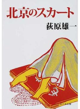 北京のスカート 改訂3版