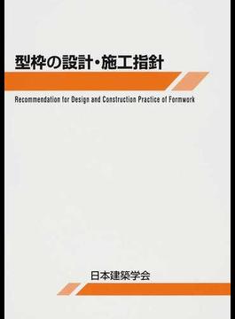 型枠の設計・施工指針 第2版