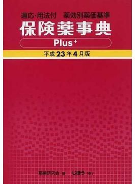 保険薬事典Plus+ 適応・用法付 薬効別薬価基準 平成23年4月版