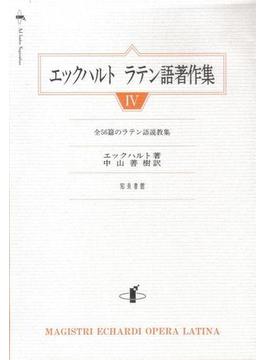 エックハルトラテン語著作集 4 全56篇のラテン語説教集