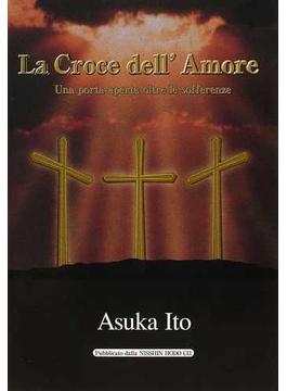 愛の十字架 苦しみの彼方に開く扉 イタリア語版