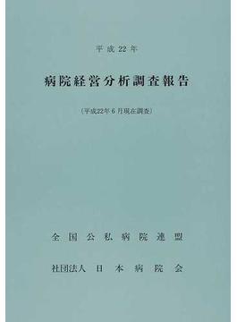 病院経営分析調査報告 平成22年