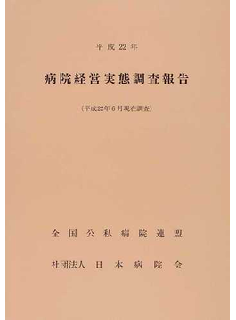 病院経営実態調査報告 平成22年
