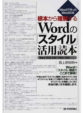 根本から理解するWordの「スタイル」活用読本