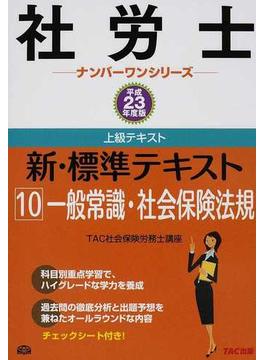 新・標準テキスト 上級テキスト 平成23年度版10 一般常識・社会保険法規
