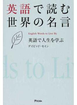 英語で読む世界の名言 英語で人生を学ぶ