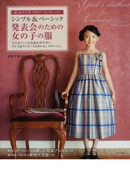 シンプル&ベーシック発表会のための女の子の服 どんなシーンにもあわせやすいドレス&ワンピースとボレロ、コサージュ