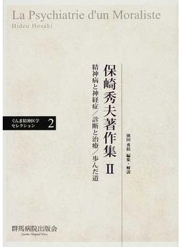 保崎秀夫著作集 2 精神病と神経症/診断と治療/歩んだ道
