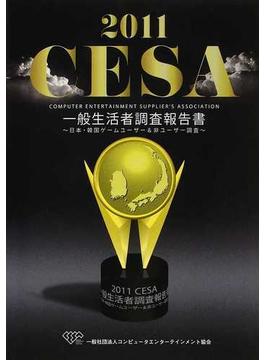 CESA一般生活者調査報告書 日本・韓国ゲームユーザー&非ユーザー調査 2011