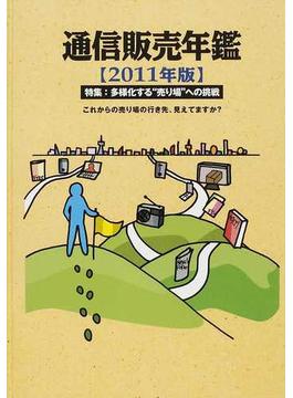 """通信販売年鑑 2011年版 特集:多様化する""""売り場""""への挑戦"""