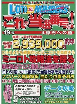 ロト&ナンバーズこれが当選番号だ! 宝くじ攻略&情報誌 4億円への道 19号