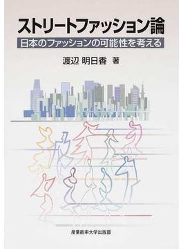 ストリートファッション論 日本のファッションの可能性を考える