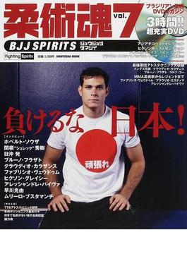 柔術魂 ブラジリアン柔術DVDマガジン vol.7