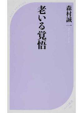 老いる覚悟(ベスト新書)