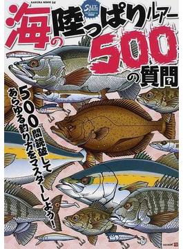 海の陸っぱりルアー500の質問 500問読破してあらゆる釣り方をマスターしよう!(サクラムック)