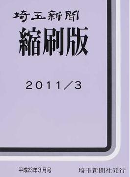 埼玉新聞縮刷版 平成23年3月号