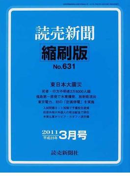 読売新聞縮刷版 2011−3