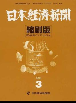 日本経済新聞縮刷版 2011−3
