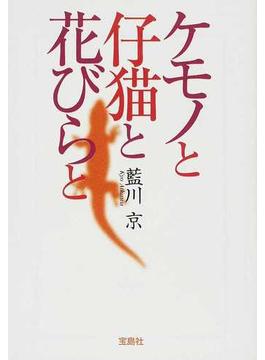 ケモノと仔猫と花びらと(宝島社文庫)
