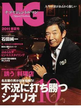 NG ナゴヤジェントルマン 2011春夏号 「名古屋の男が日本を救う!」不況に打ち勝つシナリオ10