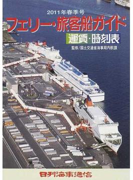 フェリー・旅客船ガイド 運賃・時刻表 2011春季号