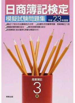 日商簿記検定模擬試験問題集3級商業簿記 平成23年度版