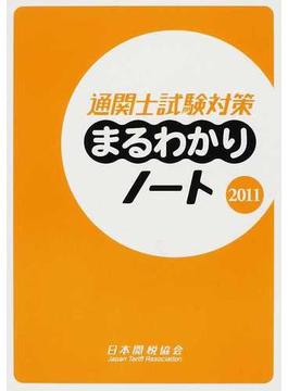 通関士試験対策まるわかりノート 2011
