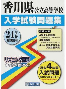 香川県公立高等学校入学試験問題集 24年春受験用