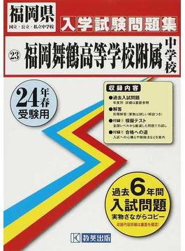 福岡舞鶴高等学校附属中学校 24年春受験用